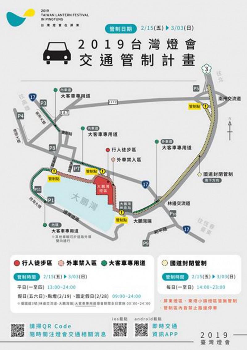 台灣燈會明天試營運,接駁服務啟動。(圖由屏東縣政府提供)