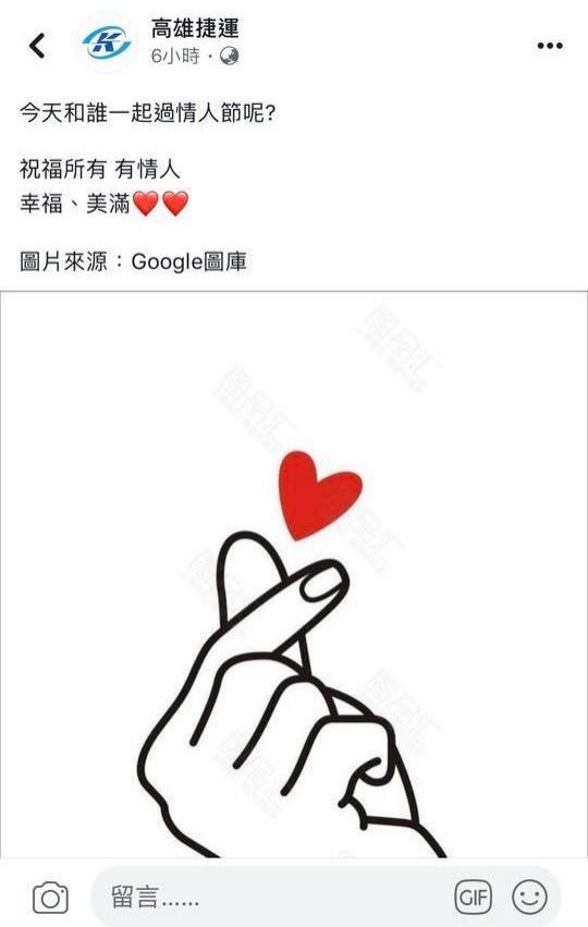 高雄捷運公司的臉書今日早上上傳了1張手指愛心的圖片,祝大家情人節快樂,不過網友發現,這張圖片上面有其他公司的浮水印,疑似盜圖。(圖擷取自高雄捷運Facebook)