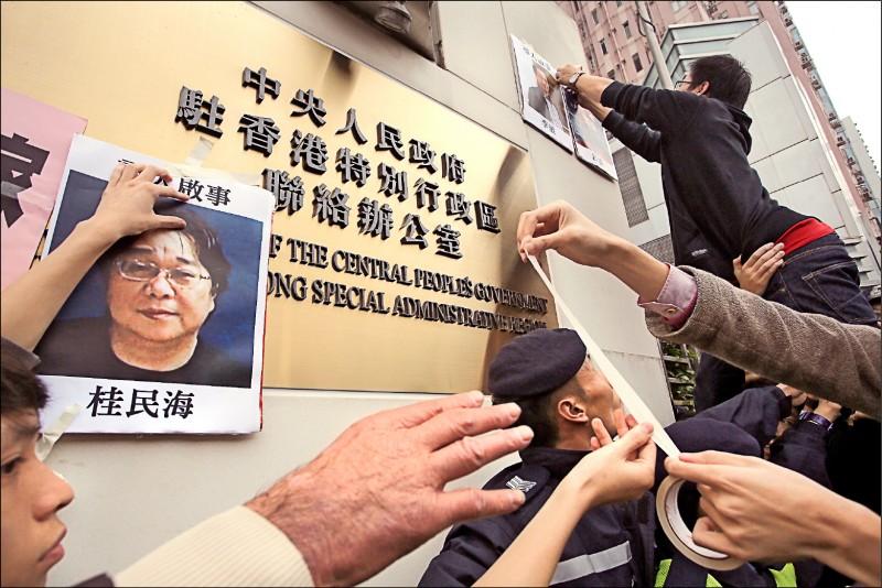 圖為2016年1月香港民眾在中聯辦外抗議,要求釋放桂民海。(美聯社檔案照)