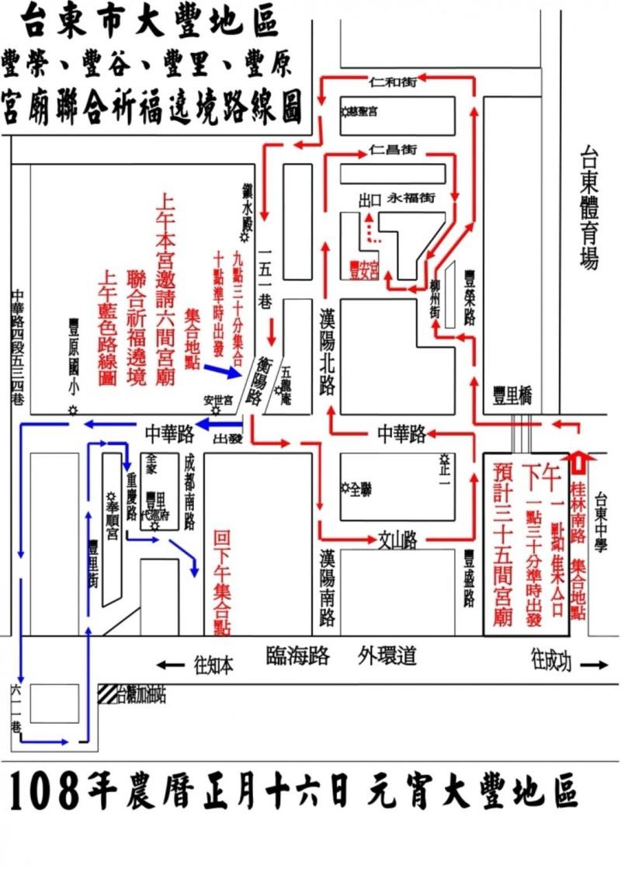 台東市豐安宮在元宵次日辦遶境的路線圖,路線藍色線是上午,紅色線是下午。(記者黃明堂翻攝)