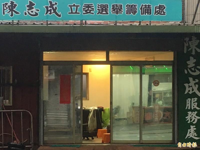 民進黨基隆市前議員陳志成,最近在服務處掛出立委選舉籌備處看板,表態要參與基隆區域立委民進黨黨內初選。(記者俞肇福攝)