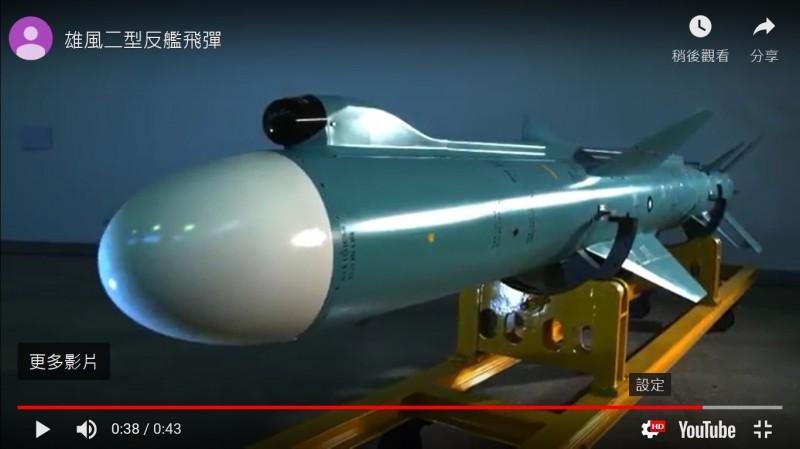 性能提升型的雄二飛彈進入量產,戰力更強大。圖為現役的雄二BLK 2型飛彈。(圖:取自中科院影片)。