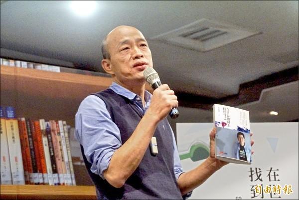 高雄市長韓國瑜上任後,和文化局討論後決定推出「每月好書」系列活動,第一波他親自推薦嚴長壽總裁著作《在世界地圖上找到自己》,並舉辦心得寫作比賽,希望能帶動閱讀風氣。(資料照)