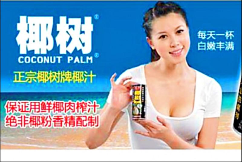 中國「椰樹牌」廣告上寫著「每天一杯,白嫩豐滿」等字眼,暗示其椰子汁有豐胸之效,遭到各方撻伐。(取自網路)