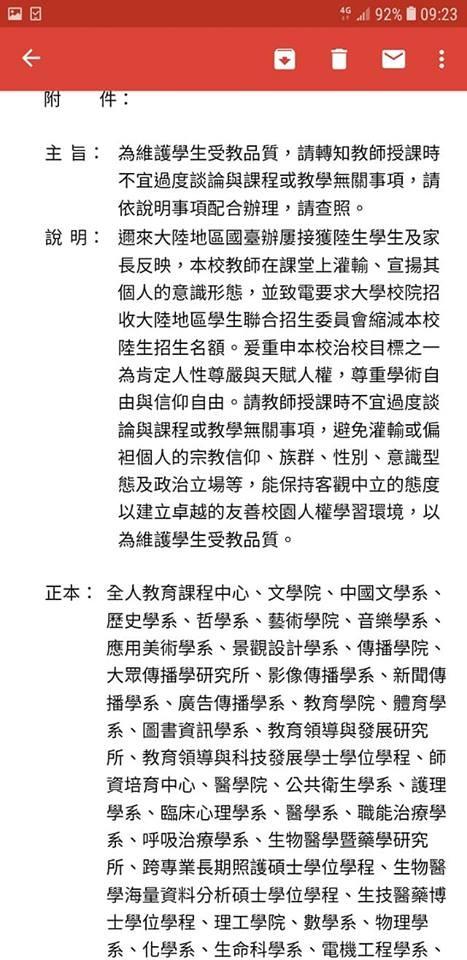 輔大教職信曝光。(圖擷取自何東洪臉書)