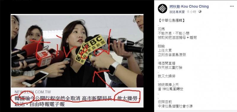 針對韓國瑜因太勞累缺席上午的市政會議,本土樂團拷秋勤感嘆,反觀前市長陳菊只要休息就被罵、被笑。(圖擷取自拷秋勤臉書)