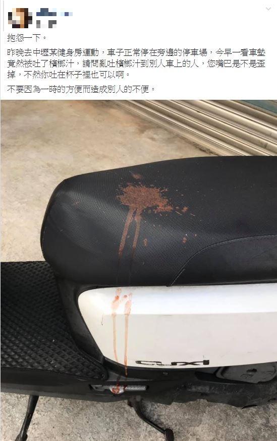 1名網友在臉書上po文表示,愛車被吐檳榔汁。(圖擷自「爆怨公社」)