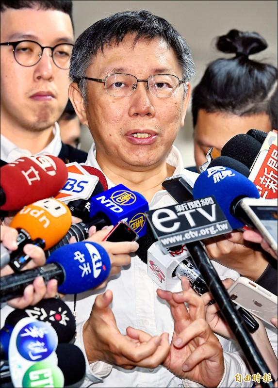 台北市長柯文哲(記者廖振輝攝)