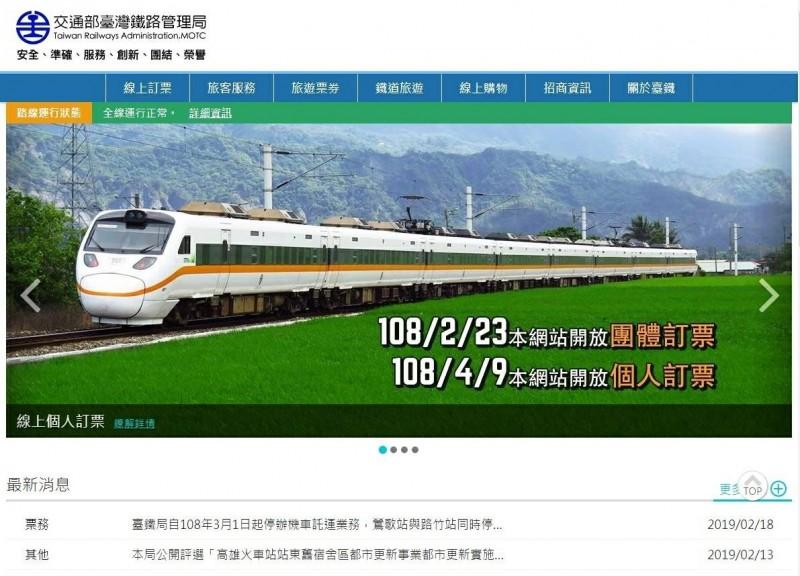 台鐵新版官網明天(21日)上午10點上線 要訂4月23日後的團體票,2月23日起都須至新版網站。(台鐵局提供)