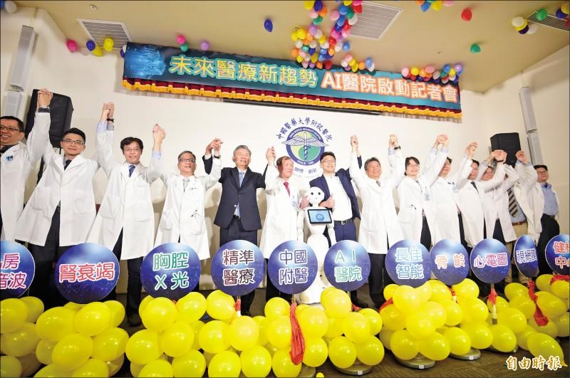 中國醫藥大學附設醫院和長佳智能醫療AI公司合作,成功導入AI門診。(記者廖耀東攝)