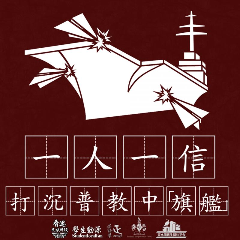 今日多個香港民間團體聯合召開記者會,宣布除了向多個國際組織「告狀」外,還要發起「一人一信」行動。(圖擷取自「港語學」Facebook)