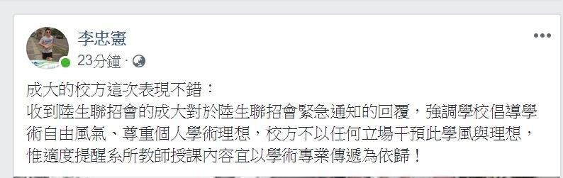 成功大學教授李忠憲貼臉文稱讚成大校方。(擷自臉書)