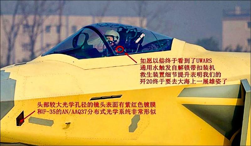 中國網友在軍事論壇貼出殲20照片,並標註兩項疑竊取自美國空軍F-35匿蹤戰機的科技。(取自網路)