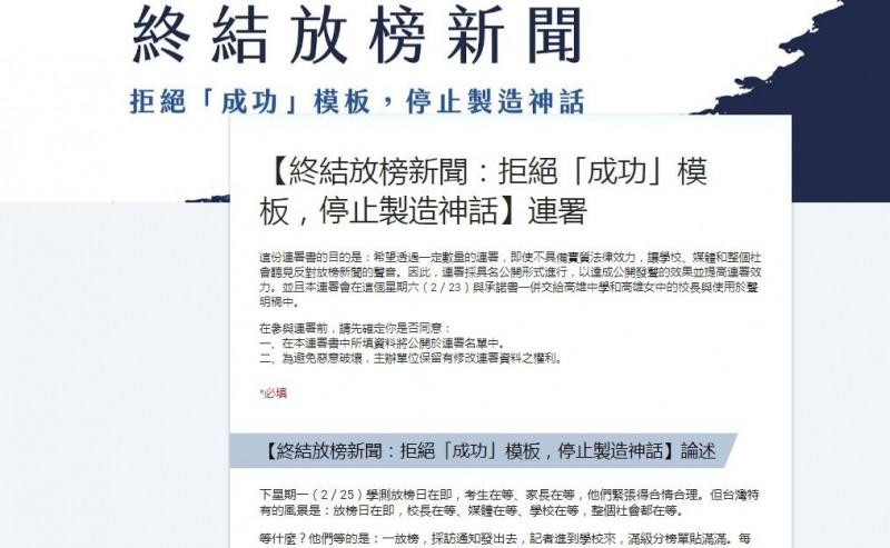 雄女、雄中學生等網友發起「終結放榜新聞:拒絕「成功」模板,停止製造神話」連署。(翻攝自活動網頁)