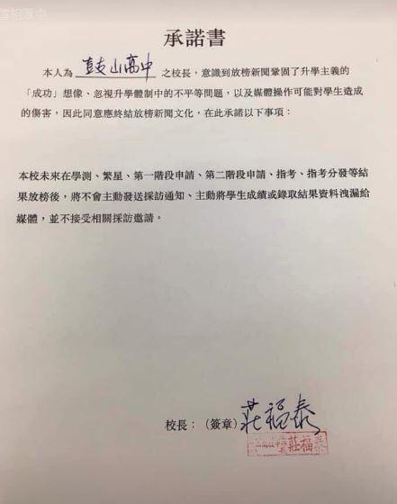 鼓山高中校長莊福泰盼終結滿級分文化。(翻攝自連署網頁)