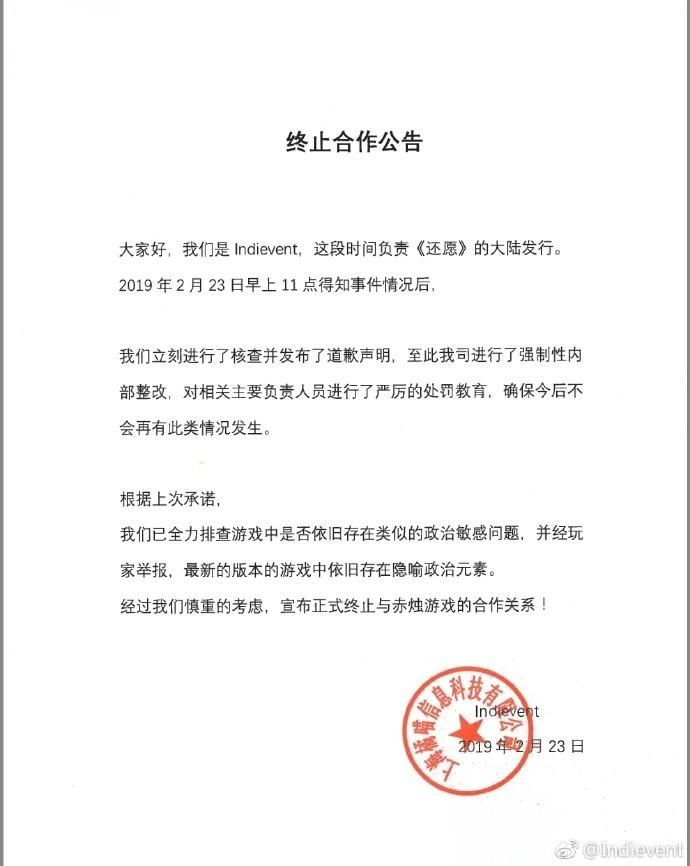 《還願》中國代理商宣布終止與赤燭合作關係。(圖片取自「Indievent」微博)
