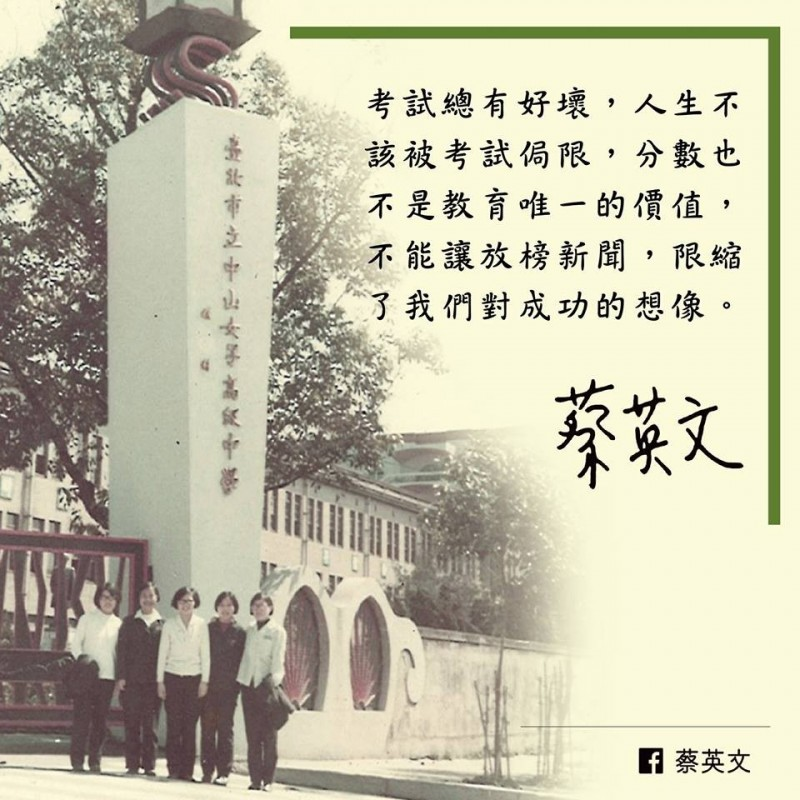 高雄中學、女中學生發起終結放榜新聞連署,總統蔡英文表贊同,同時也在臉書PO出自己學生時期照片。(取自蔡英文臉書)