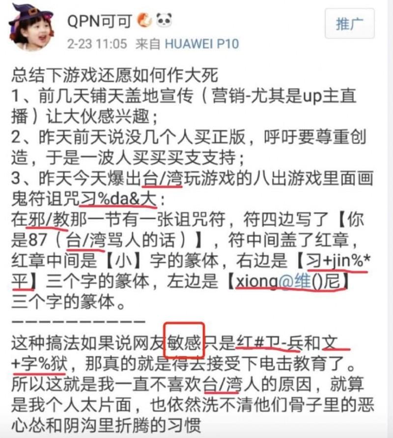 國產遊戲《還願》被發現有暗諷習近平的「彩蛋」,引來相當多的中國玩家在微博上痛批製作遊戲的赤燭團隊,不過這些網友要罵人也不容易,在發文前還得改換拼音、添加符號,以避開言論審查。(圖擷取自微博)