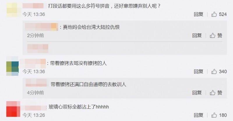 不少中國網友也在微博上勇敢地批評,「到底敏感的人是誰」、「帶著鐐銬去罵沒有鐐銬的人」、「看了(這篇文章)感覺真可憐」。(圖擷取自微博)