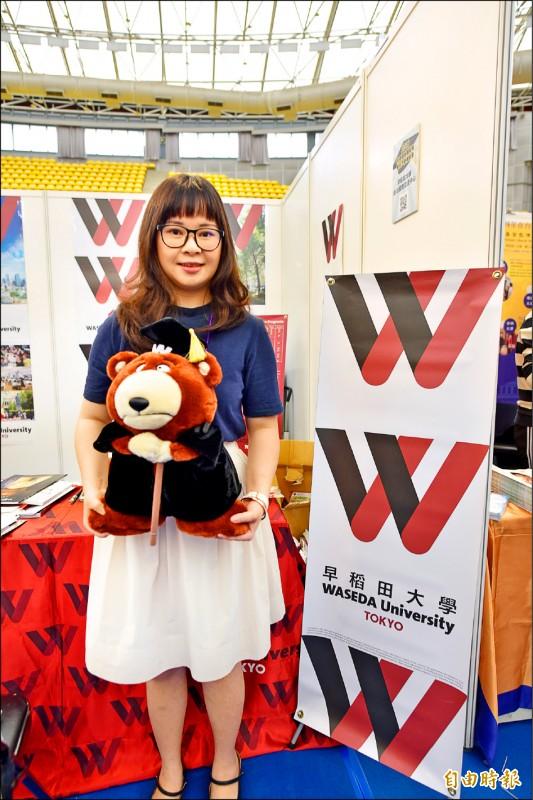 日本知名私校-早稻田大學也首度來台參加大學博覽會。(記者吳柏軒攝)