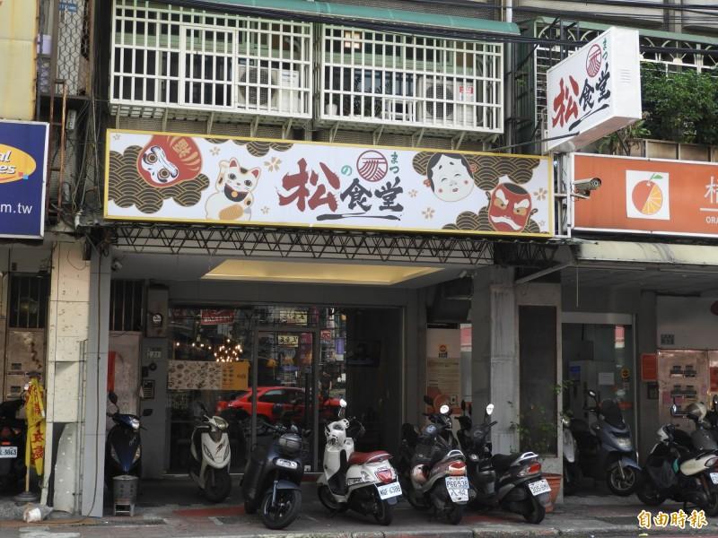 位於新北市板橋區陽明街的「松食堂」日式料理店,近捷運新埔站,販售拉麵、丼飯與定食。(記者賴筱桐攝)