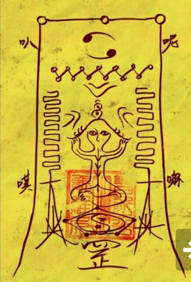 符咒上的呢嘛叭唭的諧音為「你媽八七」,符印則是篆書紅字的「習近平小熊維尼」,讓中國網友相當氣憤。(圖翻攝自遊戲畫面)