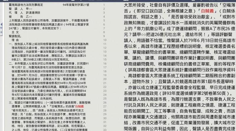 法院認為吳敦義應有雅量,容忍社會給他「白賊義」的稱號。(圖擷取自黃帝穎臉書)