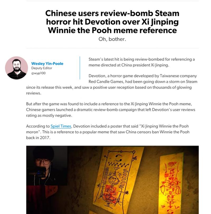 歐洲最大遊戲網站「Eurogamer」也報導中國網友抵制《還願》風波。(圖擷取自Eurogamer)