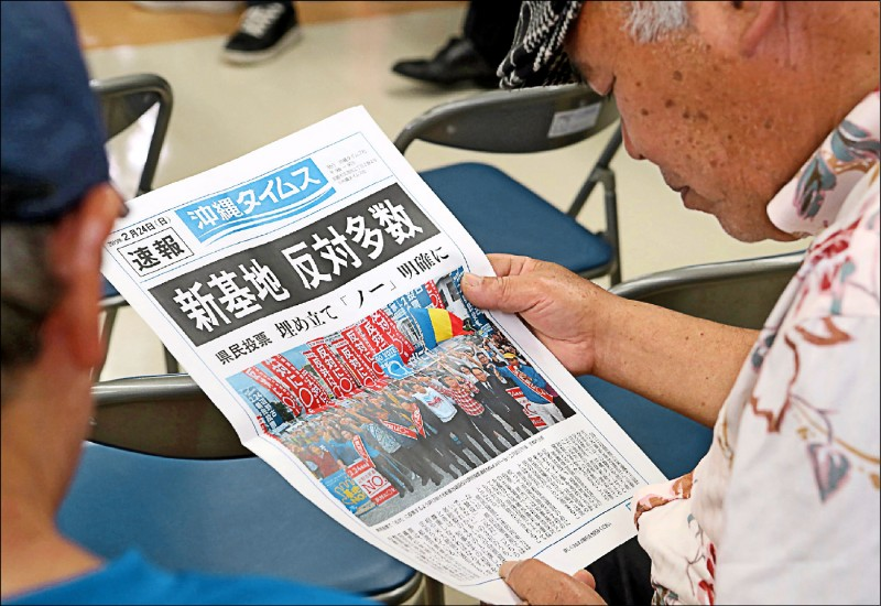 日本沖繩縣二十四日舉行有關美軍普天間基地遷至名護市邊野古的公投,出口民調顯示,大多數選民表態反對。 (法新社)