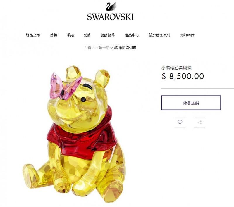 知名水晶品牌施華洛世奇日前推出一款小熊維尼飾品,有網友笑稱「施華洛詩奇還不快出來道歉?做了一隻玻璃維尼是找死嗎?」(圖擷取自swarovski官網)