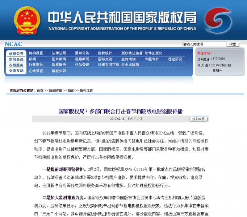 中國國家版權局表示,將嚴厲打擊各類網路侵權盜版,也會加強國際間合作。(圖擷取自中國國家版權局)