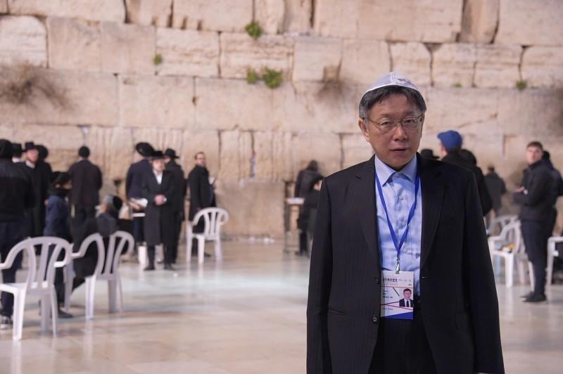 台北市長柯文哲出訪以色列,參訪耶路撒冷著名的「哭牆」。(台北市政府提供)
