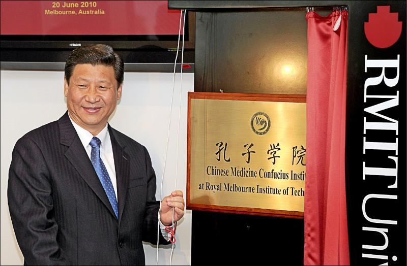 二○一○年六月,時任中國國家副主席的習近平,在澳洲墨爾本皇家理工大學,為澳洲第一所中醫孔子學院揭牌。(法新社檔案照)