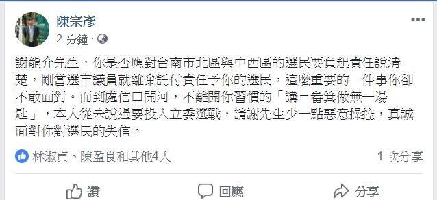 陳宗彥在臉書PO文,指謝龍介「講一畚箕做無一湯匙」。(圖擷取自臉書)