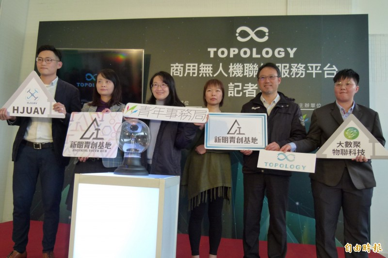 「TOPOLOGY商用無人機聯網平台」發表會,圖左3為青年事務局局長顏蔚慈。(記者李容萍攝)