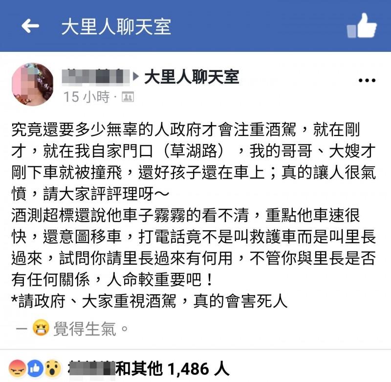 何男的家屬在臉書社團po文,質疑「究竟還要多少無辜的人政府才會注重酒駕」。(記者陳建志翻攝)