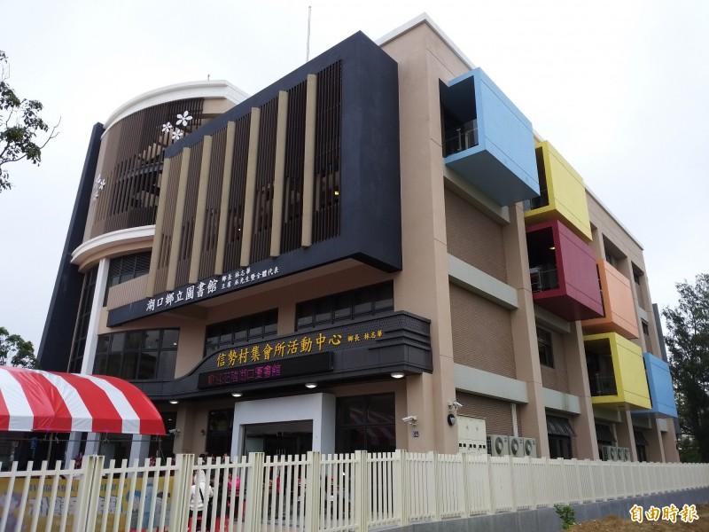 新竹縣湖口鄉立圖書館大樓外觀色彩繽紛,1樓為信勢村集會所活動中心。(記者廖雪茹攝)