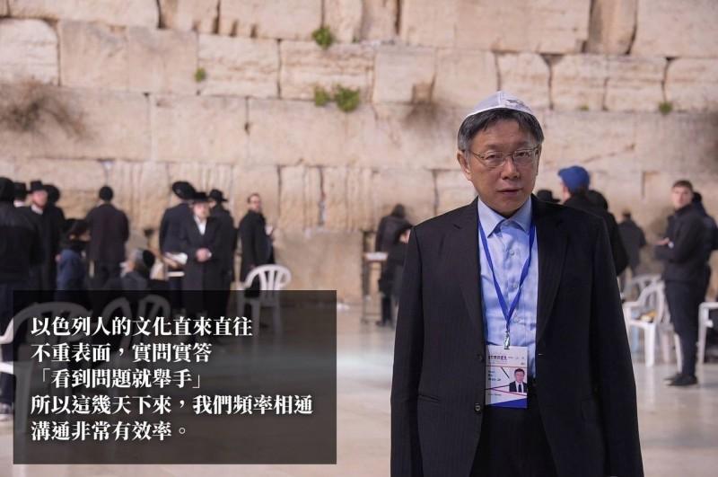 台北市長柯文哲日前率團赴以色列參訪。(翻攝自台北市長柯文哲臉書)