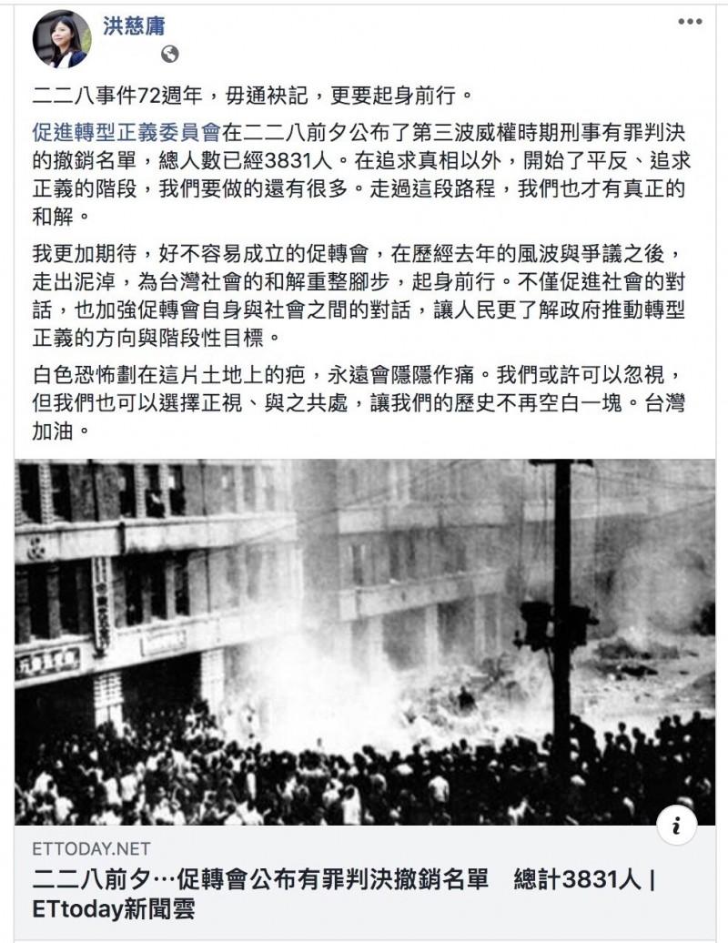 228事件72週年,洪慈庸在臉書PO文「毋通袂記,更要起身前行」。(取自洪慈庸臉書)