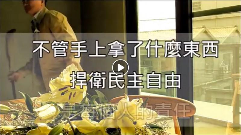 影片最末,魏明谷起身拿起牆邊的掃帚,並於字幕寫下「不管手上拿了什麼東西,捍衛民主自由,是每個人的責任」。(圖取自魏明谷官方臉書專頁)