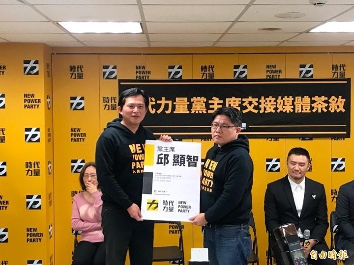 時代力量今舉行黨主席交接,由現任黨主席黃國昌(左)交接給新任黨主席邱顯智(右)。(記者彭琬馨攝)