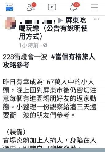 熱心民眾整理出面對228連假百萬人潮賞燈攻略po網,引起熱烈迴響。(取自臉書)