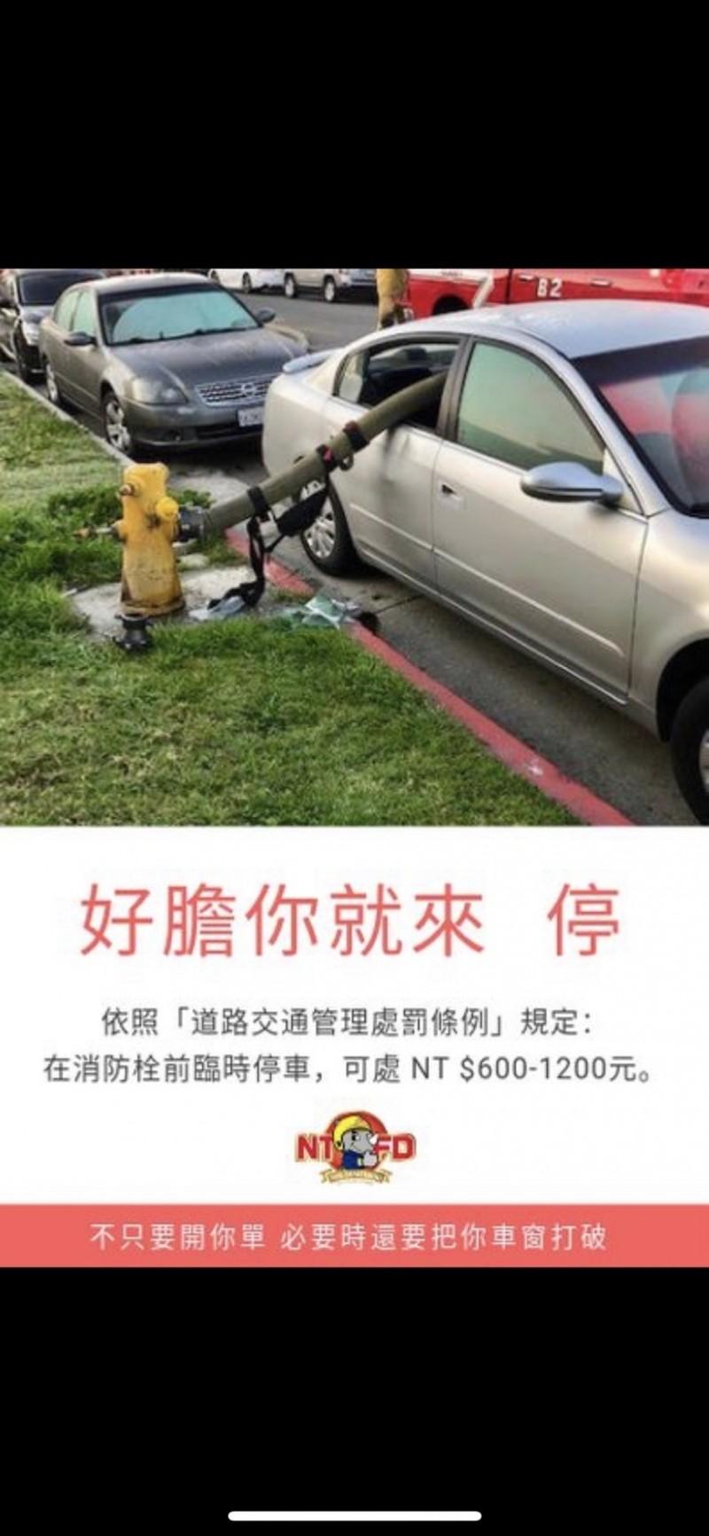 近來加州Anaheim消防局在官方Twitter張貼一張消防水帶穿過違停車輛車窗的照片,代表消防員為救災破壞違停消防栓前車輛車窗,霸氣照引起熱烈討論。(記者吳仁捷翻攝)