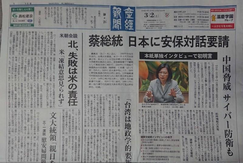 日本產經新聞2日以頭版刊登蔡英文總統獨家專訪。(翻攝自產經新聞)