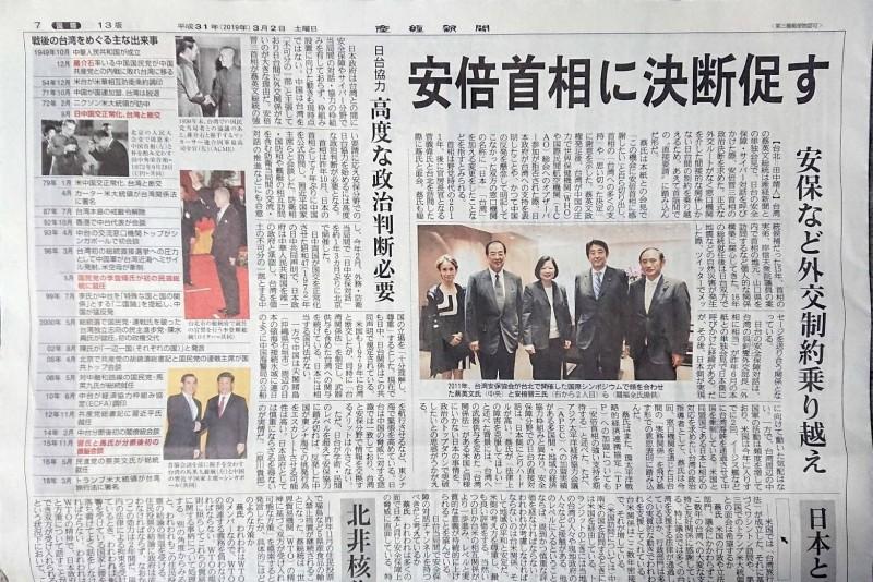 日本產經新聞專訪蔡英文總統,七版。(翻攝自產經新聞)