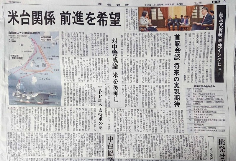 日本產經新聞專訪蔡英文總統,六版。(翻攝自產經新聞)