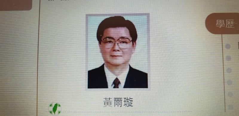 已過世的民進黨前秘書長黃爾璇一九八三年在東吳政治系任教時突遭解聘的政治迫害事件,東吳政治系學會向促轉會申請平反。(圖擷自立法院網站)