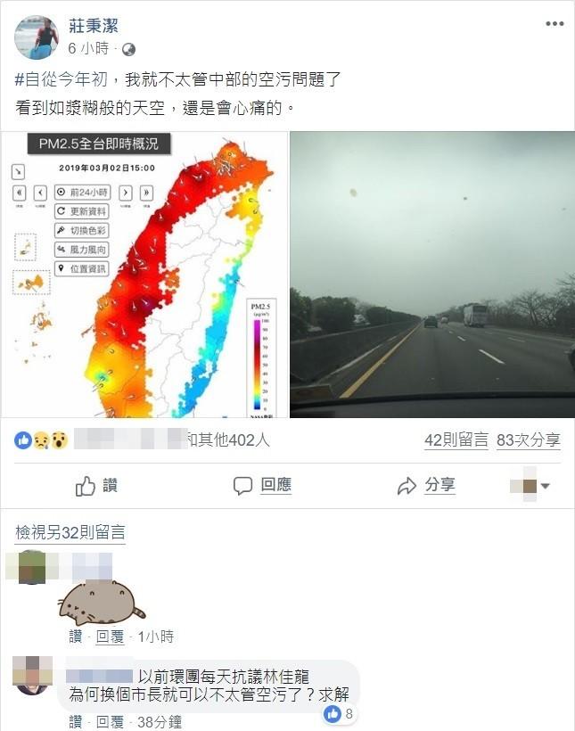 台中空品持續紅爆,中興大學教授莊秉潔在臉書發文說,看到如漿糊般的天空,還是會心痛的。(取自莊秉潔臉書)