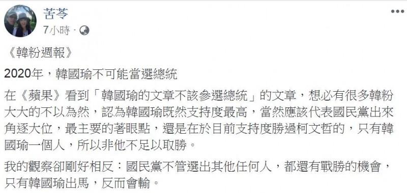 苦苓認為,國民黨不管選出其他任何人,都還有戰勝的機會,只有韓國瑜出馬反而會輸。(圖擷自臉書)