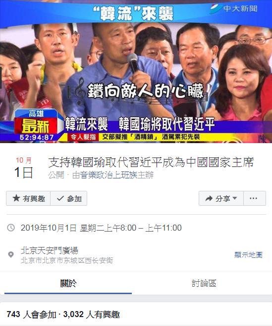 臉書活動詳情指出,唯有韓國瑜才能讓中國北飄的孩子回得了家,人人都發大財!(圖擷取自臉書活動)